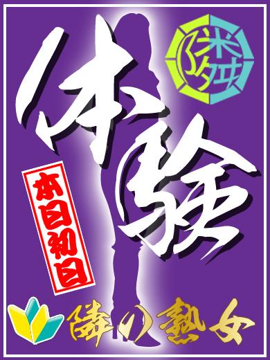 あきな(41)